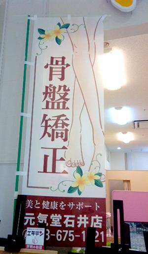 元気堂石井店